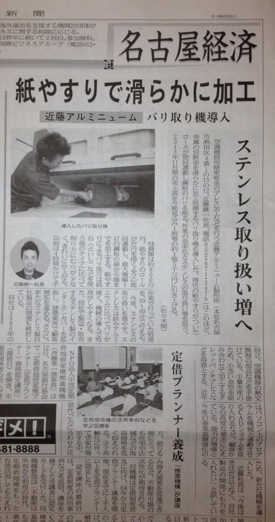 中部経済新聞9月13日掲載